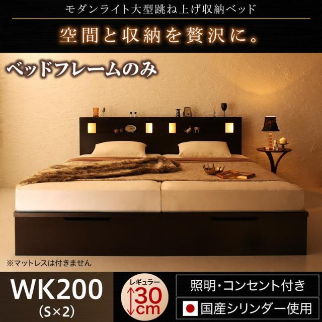 連結式 跳ね上げ収納ベッド【Nataliya】ナターリヤ ベッドフレームのみ ワイドK200 深さレギュラー