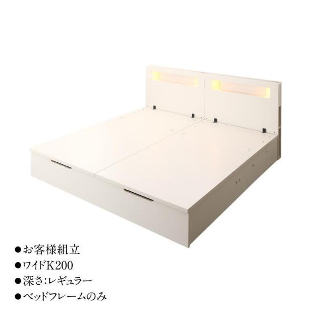 連結式跳ね上げベッド【Cesario】シザーリオ ベッドフレームのみ ワイドK200 深さレギュラー