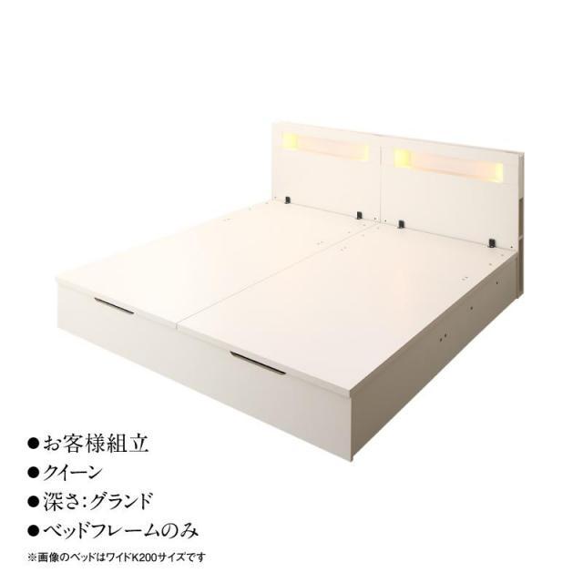 連結式跳ね上げベッド【Cesario】シザーリオ ベッドフレームのみ クイーン(SS×2) 深さグランド
