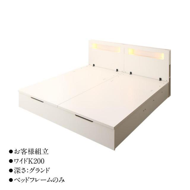 連結式跳ね上げベッド【Cesario】シザーリオ ベッドフレームのみ ワイドK200 深さグランド