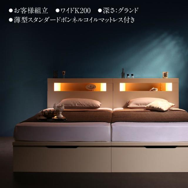 連結式跳ね上げベッド【Cesario】シザーリオ 薄型スタンダードボンネルマットレス付 ワイドK200 深さグランド