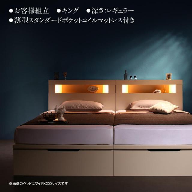 連結式跳ね上げベッド【Cesario】シザーリオ 薄型スタンダードポケットマットレス付 キング(SS+S) 深さレギュラー