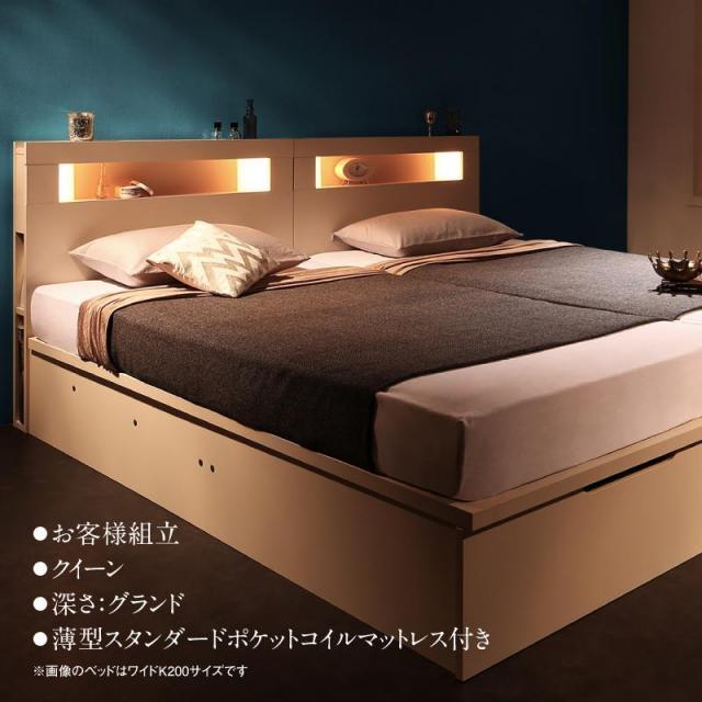連結式跳ね上げベッド【Cesario】シザーリオ 薄型スタンダードポケットマットレス付 クイーン(SS×2) 深さグランド