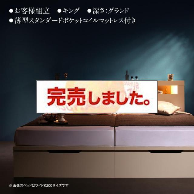 連結式跳ね上げベッド【Cesario】シザーリオ 薄型スタンダードポケットマットレス付 キング(SS+S) 深さグランド