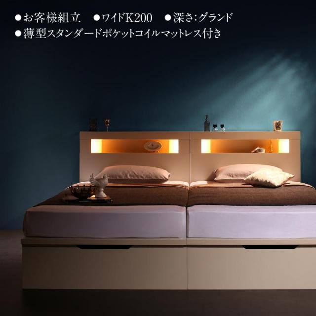 連結式跳ね上げベッド【Cesario】シザーリオ 薄型スタンダードポケットマットレス付 ワイドK200 深さグランド