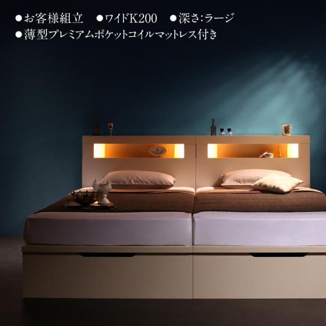 連結式跳ね上げベッド【Cesario】シザーリオ 薄型プレミアムポケットマットレス付 ワイドK200 深さラージ