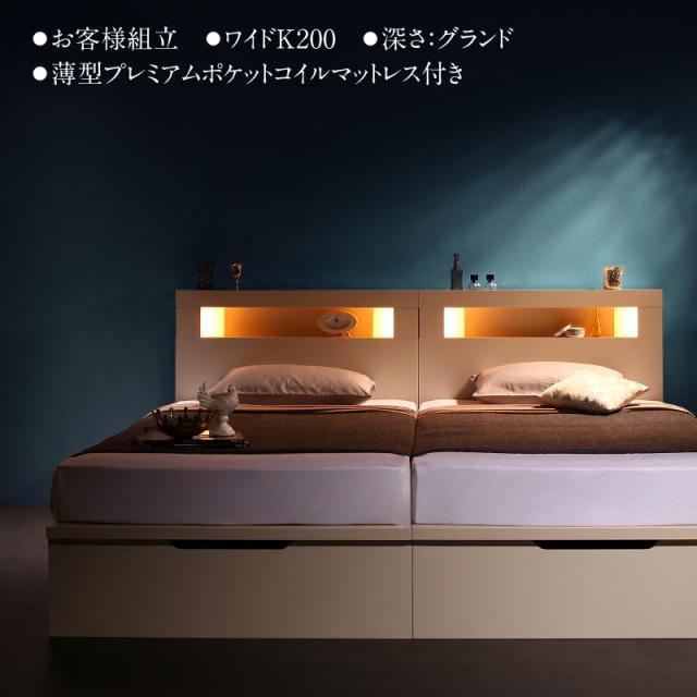 連結式跳ね上げベッド【Cesario】シザーリオ 薄型プレミアムポケットマットレス付 ワイドK200 深さグランド