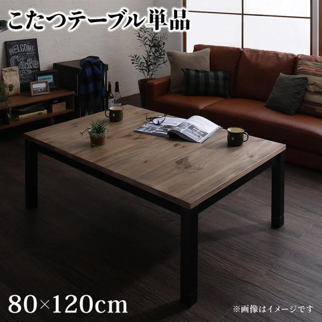 ヴィンテージデザインこたつ【Nostalwood FK】ノスタルウッド エフケー こたつテーブル単品 4尺長方形(80×120cm)
