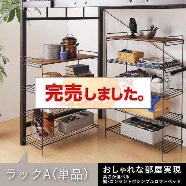 高さが選べる 棚・コンセント付シンプルロフトベッド 専用別売品 ラックA