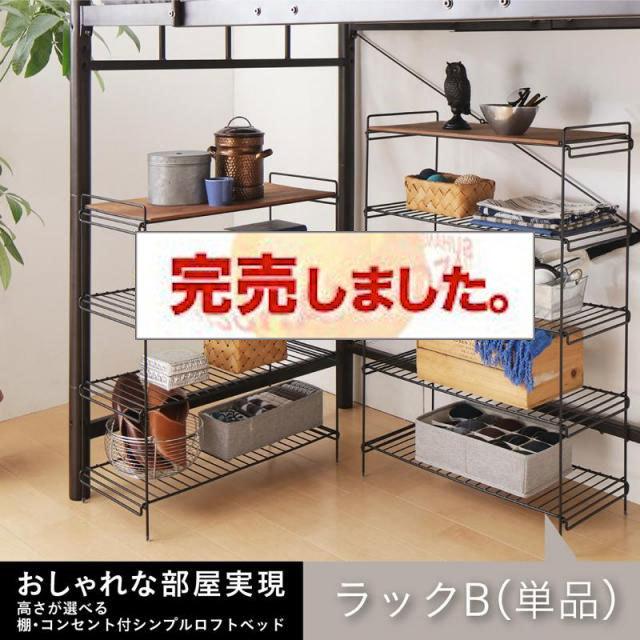 高さが選べる 棚・コンセント付シンプルロフトベッド 専用別売品 ラックB