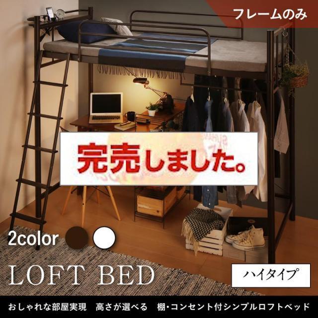 高さが選べる 棚・コンセント付シンプルロフトベッド ベッドフレームのみ  ハイ シングル