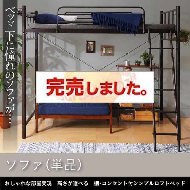 高さが選べる 棚・コンセント付シンプルロフトベッド 専用別売品 ソファ  2P