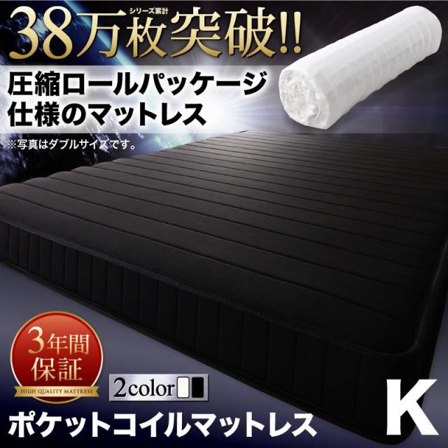 圧縮ロールパッケージ仕様のポケットコイルマットレス【EVA】エヴァ ポケットコイル キング