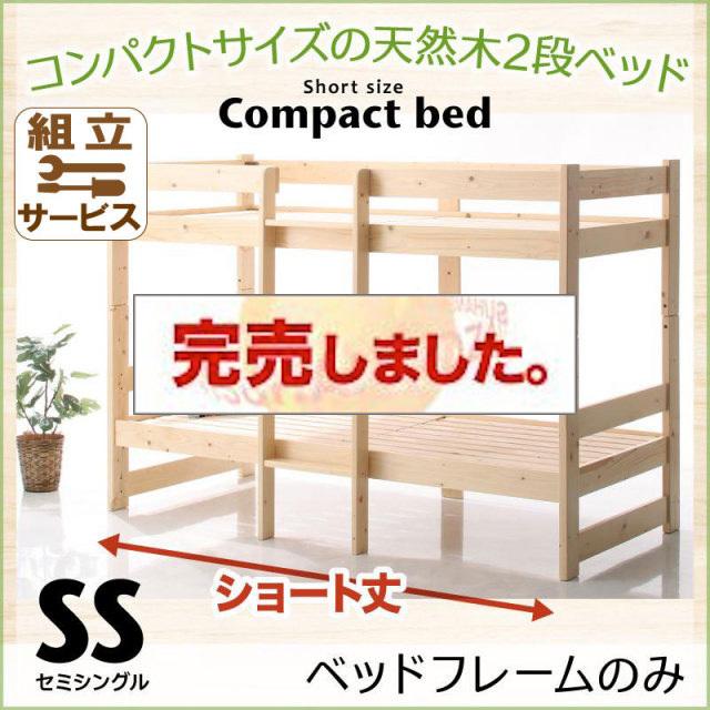 ショート丈天然木2段ベッド【Jeffy】ジェフィ ベッドフレームのみ セミシングル