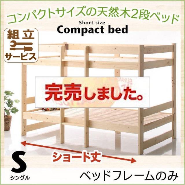 ショート丈天然木2段ベッド【Jeffy】ジェフィ ベッドフレームのみ シングル