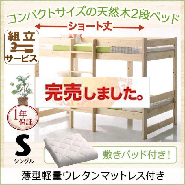 ショート丈天然木2段ベッド【Jeffy】ジェフィ ウレタンマットレス付 敷パッド付 シングル