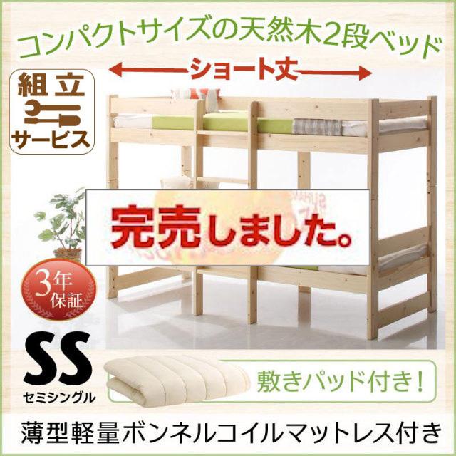 ショート丈天然木2段ベッド【Jeffy】ジェフィ 薄型軽量ボンネルマットレス付 敷パッド付 セミシングル