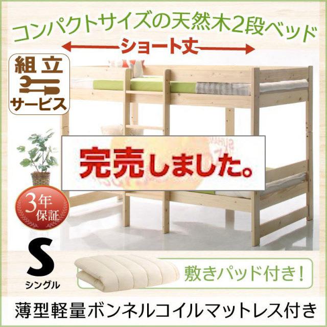 ショート丈天然木2段ベッド【Jeffy】ジェフィ 薄型軽量ボンネルマットレス付 敷パッド付 シングル