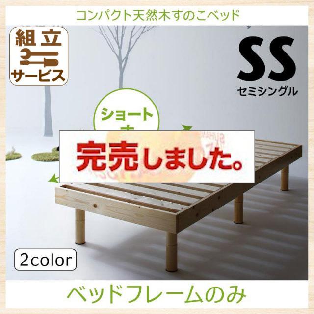 ショート丈天然木すのこベッド【minicline】ミニクライン ベッドフレームのみ セミシングル