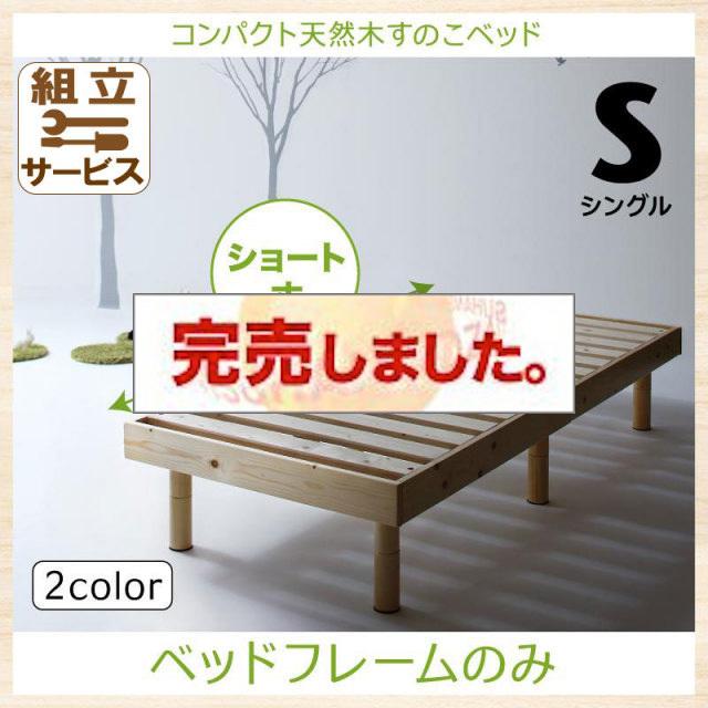 ショート丈天然木すのこベッド【minicline】ミニクライン ベッドフレームのみ シングル