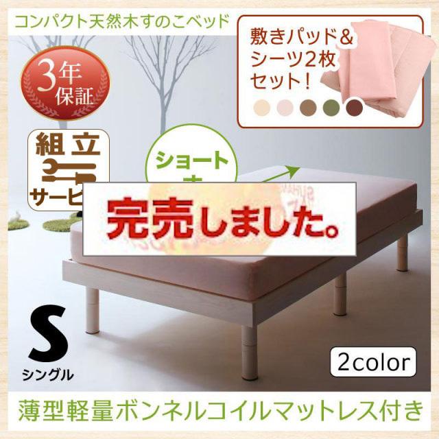 ショート丈天然木すのこベッド【minicline】ミニクライン 薄型軽量ボンネルマットレス付 リネンセット シングル
