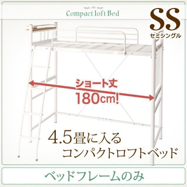 ショート丈 ロフトベッド【Slimfit】スリムフィット ベッドフレームのみ セミシングル