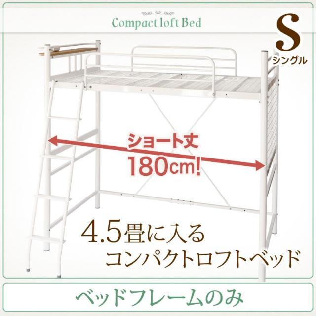 ショート丈 ロフトベッド【Slimfit】スリムフィット ベッドフレームのみ シングル