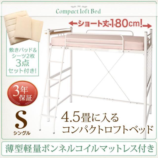 ショート丈 ロフトベッド【Slimfit】スリムフィット 薄型軽量ボンネルマットレス付 リネンセット シングル