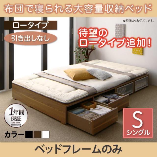 布団で寝られる チェストベッド【Semper】センペール ベッドフレームのみ 引き出しなし ロータイプ シングル