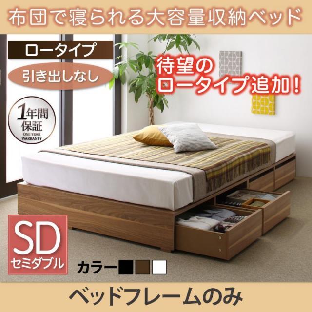布団で寝られる チェストベッド【Semper】センペール ベッドフレームのみ 引き出しなし ロータイプ セミダブル