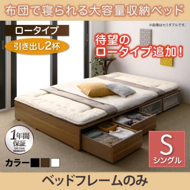 布団で寝られる チェストベッド【Semper】センペール ベッドフレームのみ 引出し2杯 ロータイプ シングル