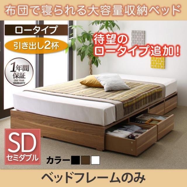 布団で寝られる チェストベッド【Semper】センペール ベッドフレームのみ 引出し2杯 ロータイプ セミダブル