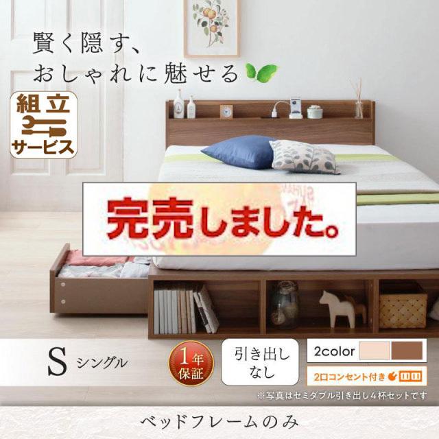 収納ケースも入る収納付きベッド【Finbro】フィンブロ ベッドフレームのみ 引き出しなし シングル