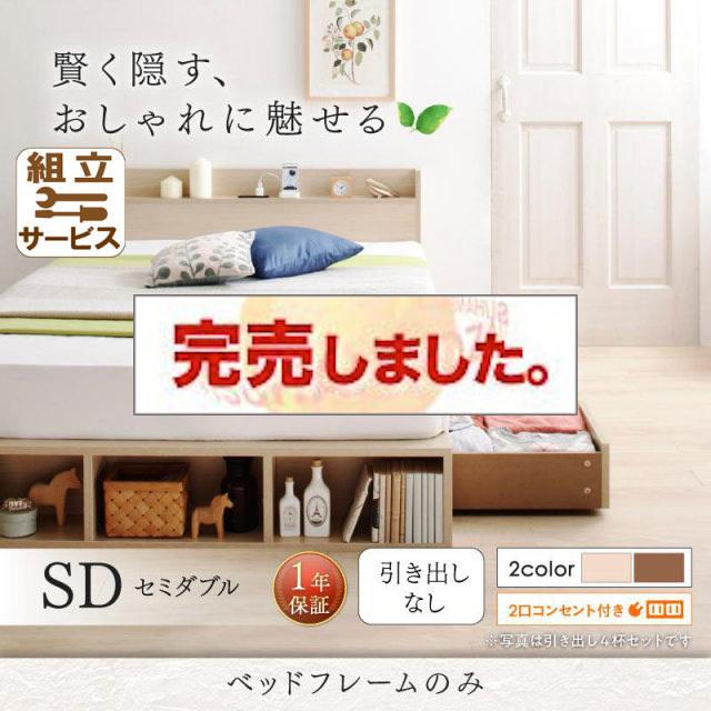 収納ケースも入る収納付きベッド【Finbro】フィンブロ ベッドフレームのみ 引き出しなし セミダブル