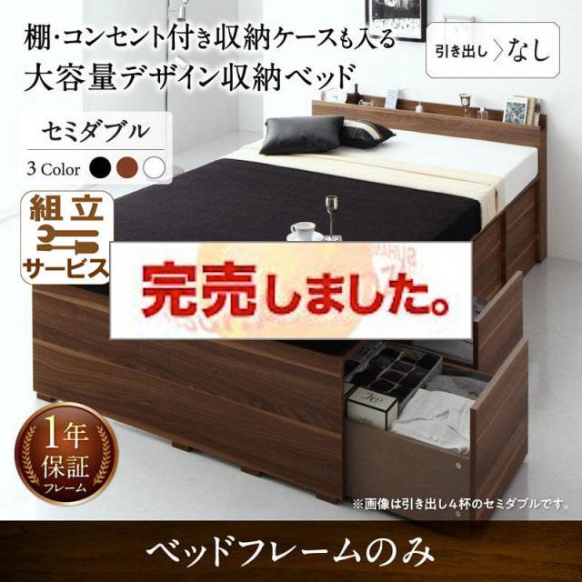 収納ケースも入る収納付きベッド【Juno】ユノー ベッドフレームのみ 引き出しなし セミダブル