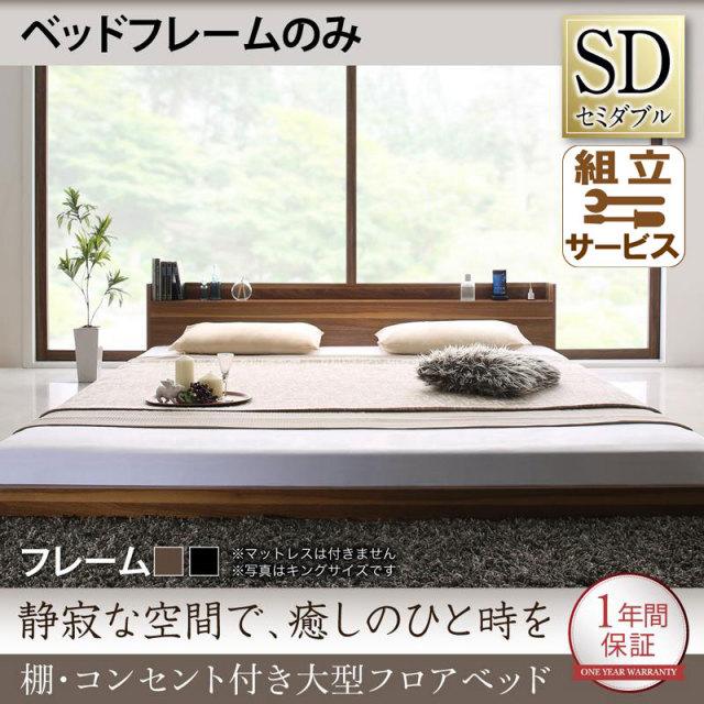 大型フロアベッド ベッドフレームのみ セミダブル
