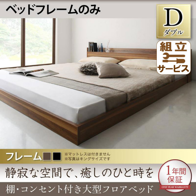 大型フロアベッド ベッドフレームのみ ダブル