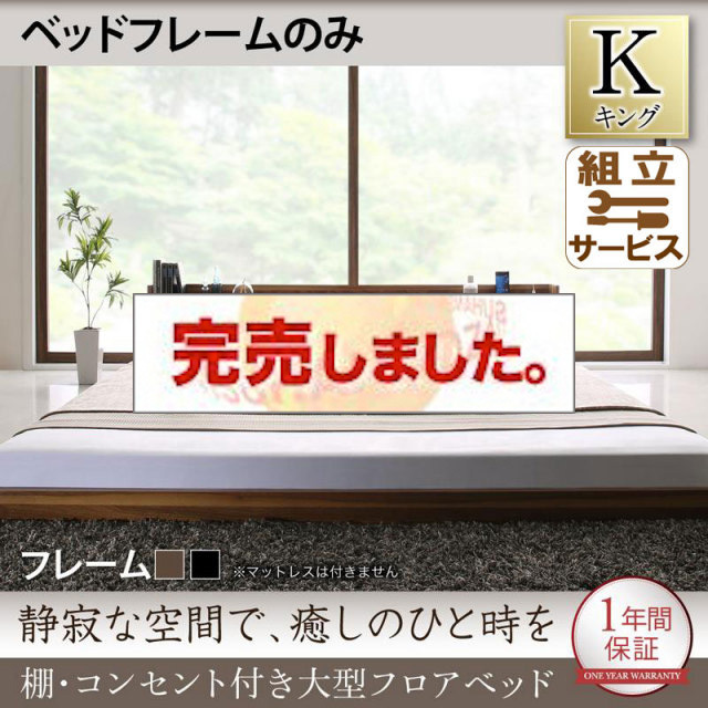大型フロアベッド ベッドフレームのみ キング