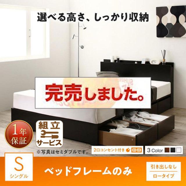 高さが選べる収納付きベッド【Schachtel】シャフテル ベッドフレームのみ 引き出しなし シングル ロータイプ