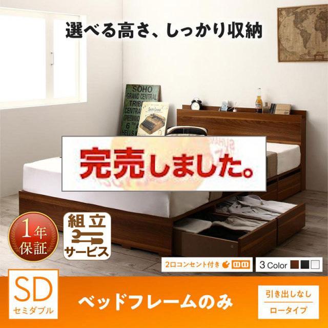 高さが選べる収納付きベッド【Schachtel】シャフテル ベッドフレームのみ 引き出しなし セミダブル ロータイプ