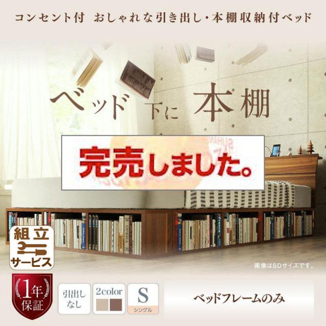 本棚収納付ベッド 読夢【TOKUMU】トクム ベッドフレームのみ 引き出しなし シングル