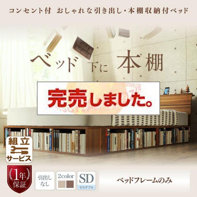 本棚収納付ベッド 読夢【TOKUMU】トクム ベッドフレームのみ 引き出しなし セミダブル