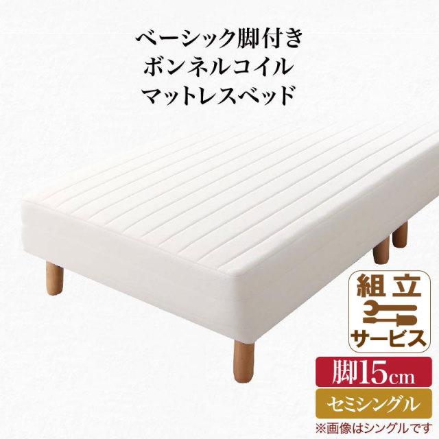 ベーシック脚付きマットレスベッド ボンネルマットレス セミシングル 脚15cm