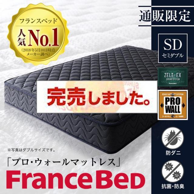 フランスベッド 純国産マットレス【プロ・ウォール】セミダブル