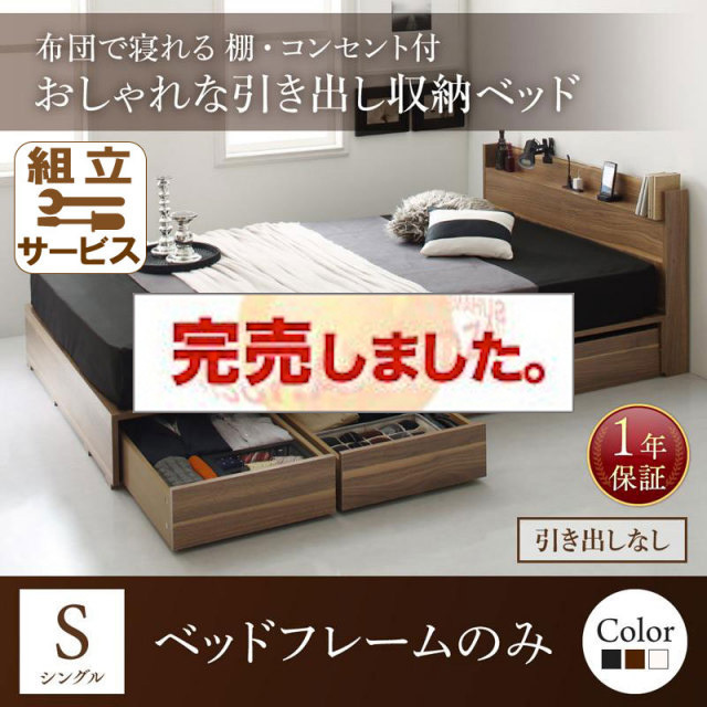 布団で寝れる収納付きベッド【X-Draw】エックスドロウ ベッドフレームのみ 引き出しなし シングル