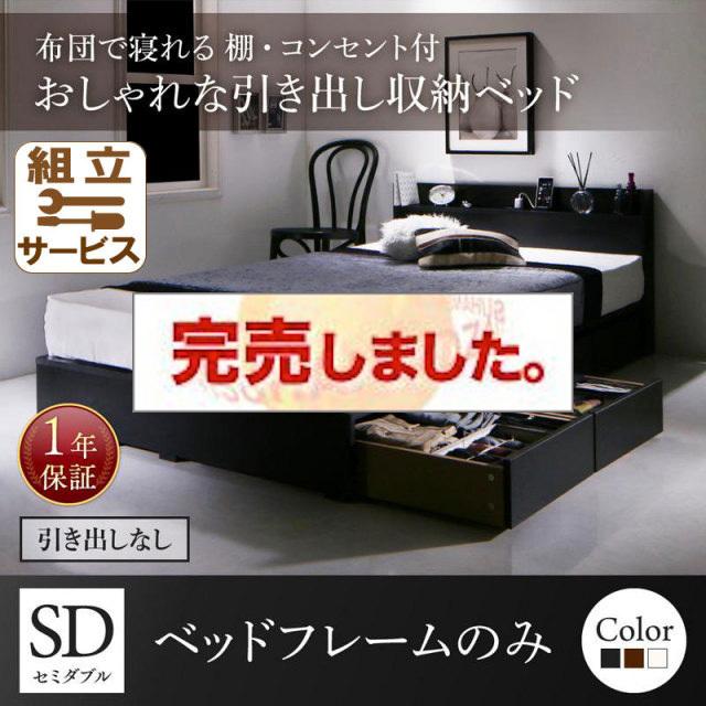布団で寝れる収納付きベッド【X-Draw】エックスドロウ ベッドフレームのみ 引き出しなし セミダブル