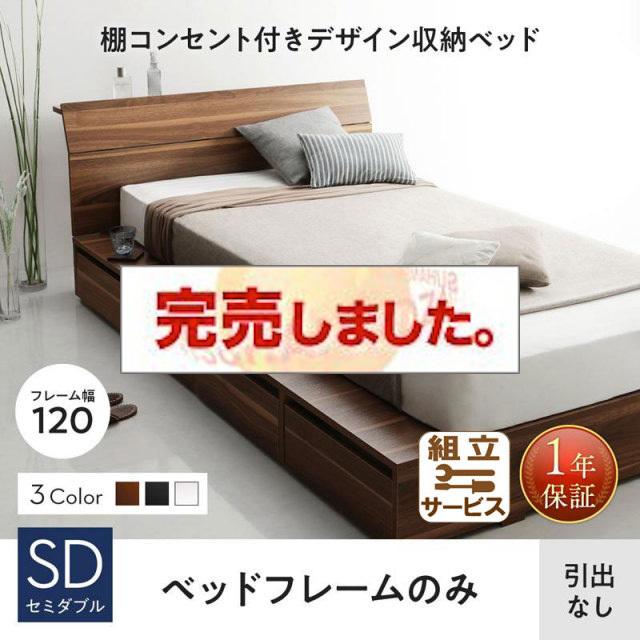 収納付きベッド【Novinis】ノビニス ベッドフレームのみ 引き出しなし セミダブル