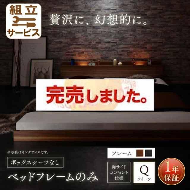 大型フロアベッド【Indirect】インディレクト ベッドフレームのみ ボックスシーツなし クイーン(Q×1)