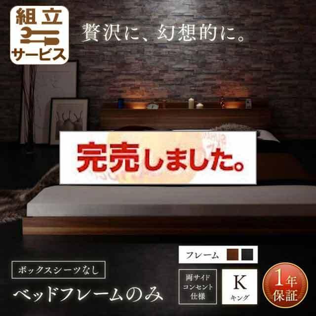 大型フロアベッド【Indirect】インディレクト ベッドフレームのみ ボックスシーツなし キング(K×1)