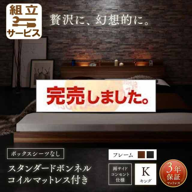 大型フロアベッド【Indirect】インディレクト スタンダードボンネルマットレス付 ボックスシーツなし キング(K×1)